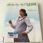 ≪妊娠中に読むべき本≫マタニティ・ウォーキング安産BOOK