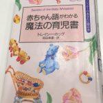 ≪妊娠中に読むべき本≫赤ちゃん語がわかる魔法の育児書