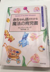 妊娠中に読むべき本