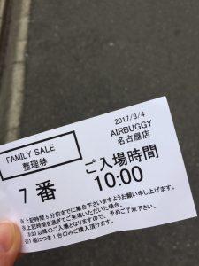 エアバギー セール 名古屋