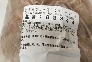 コストコ おすすめ パン