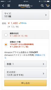 Amazon 定期オトク便 プライム ファミリー