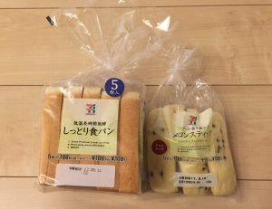 イトーヨーカドー ネットスーパー ブログ