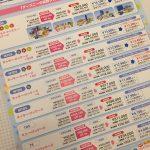 【DWE】ディズニー英語システム 価格表とわくわく英語体験レポ
