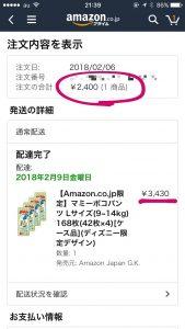 Amazon プライム会員 ファミリー おむつ