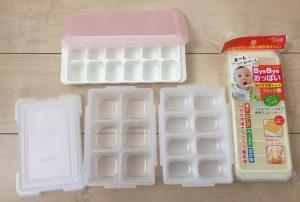 離乳食 フリージング 冷凍 リッチェル 100均 製氷