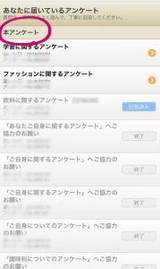 マクロミル 登録 初心者 本アンケート ブログ 招待コード