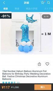ファーストバースデー 風船 バルーン 誕生日 数字