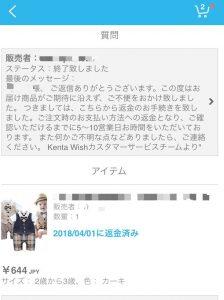 Wish 返品 返金 キャンセル 質問 カスタマーサービスチーム
