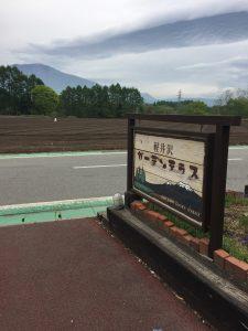 軽井沢 ガーデンテラス 浅間ファーム アサマファームヴィレッジ ASAMAファーム