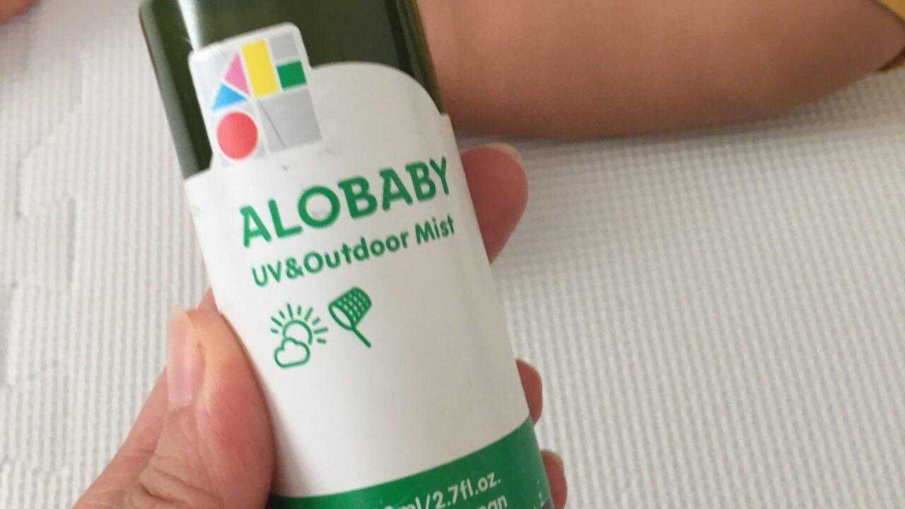 赤ちゃん 日焼け止め おすすめ オーガニック アロベビー ブログ