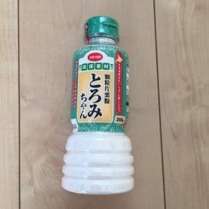 離乳食 便利 調味料 おすすめ 生協 とろみちゃん