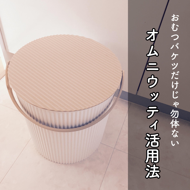 オムニウッティ 活用法 ブログ おすすめ 楽天市場 おむつゴミ箱 おむつバケツ 以外 使い方