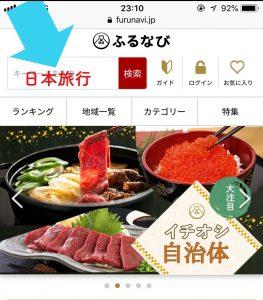 ふるなび おすすめ 日本旅行ギフト券 日本旅行ギフトコード