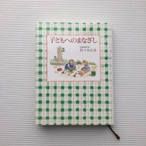 子どもへのまなざし 佐々木正美 ブログ レビュー 育児書 育児本 おすすめ 2018