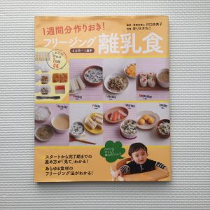 フリージング離乳食 おすすめ 離乳食 参考書 参考本