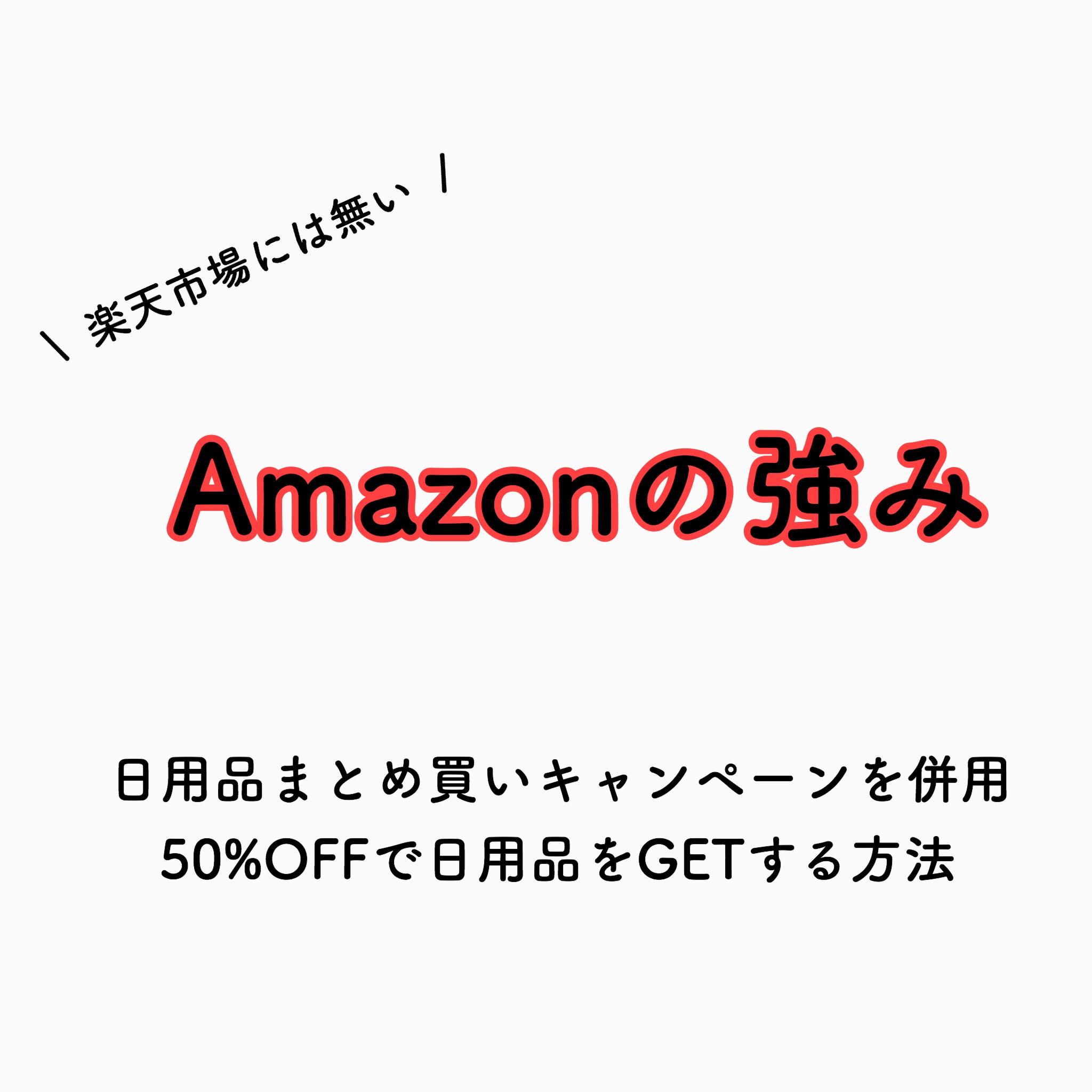 Amazon プライム会員 お得 裏技 割引き キャンペーン