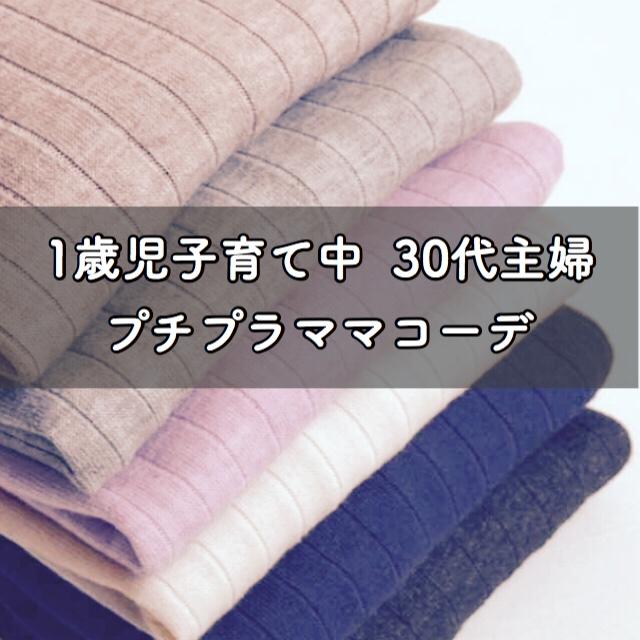 プチプラママコーデ ブログ 主婦コーデ 2018