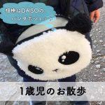 【おすすめ子育てグッズ】ダイソーのパンダポシェットがお散歩に便利
