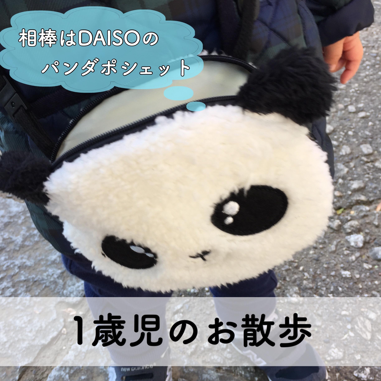 ダイソー DAISO パンダポシェット パンダポーチ 値段 価格 200円