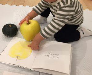 りんご 松野正子 くだもの おすすめ 絵本 えほん ファーストブック
