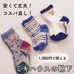 3足1,080円!ミキハウスの靴下が安くて丈夫、コスパ良し!