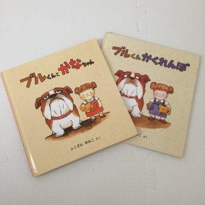 ブルくん かなちゃん シリーズ かくれんぼ 1歳児 絵本 おすすめ プレゼント