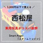 【安い!西松屋】3000円以下で買えるおすすめ乗用玩具 スチームトレインの口コミ クリスマスプレゼント候補にも。