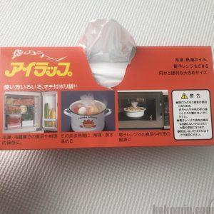 アイラップ 調理 湯煎 方法 使い方 ブログ おすすめ