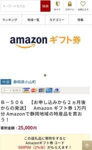 ふるさと納税 2018年 Amazonギフトコード Amazonギフト券 自治体 どこ