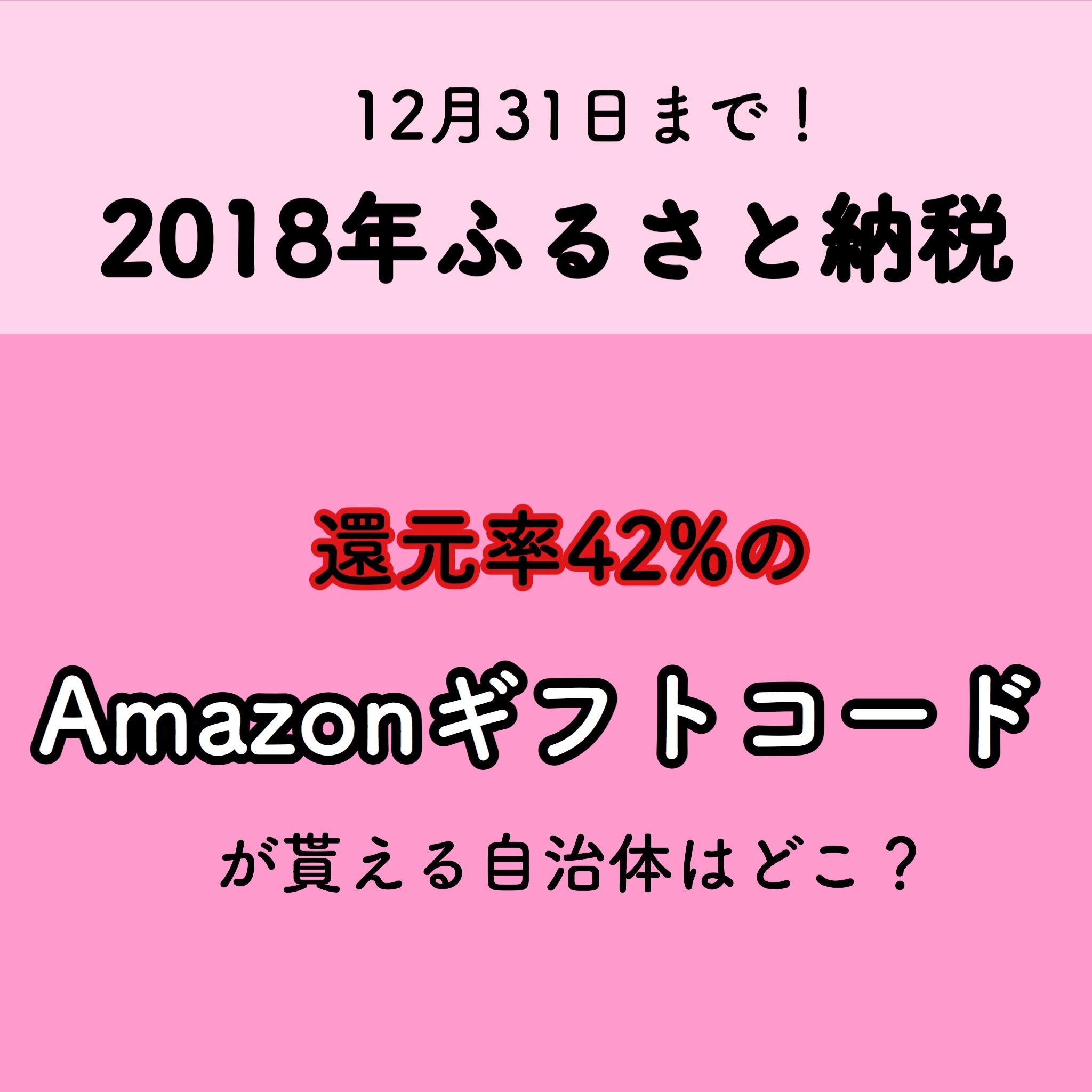 2018年 ふるさと納税 商品券 金券 旅行券 Amazonギフトコード ギフト券 ブログ2018年