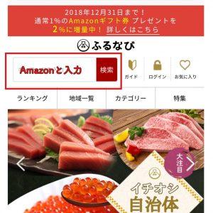 ふるなび Amazonギフト券 Amazonギフトコード ふるさと納税 金券 旅行券 商品券 2018年
