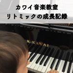 【カワイ音楽教室】親子リトミックの料金と私の体験談。感じた効果とは?