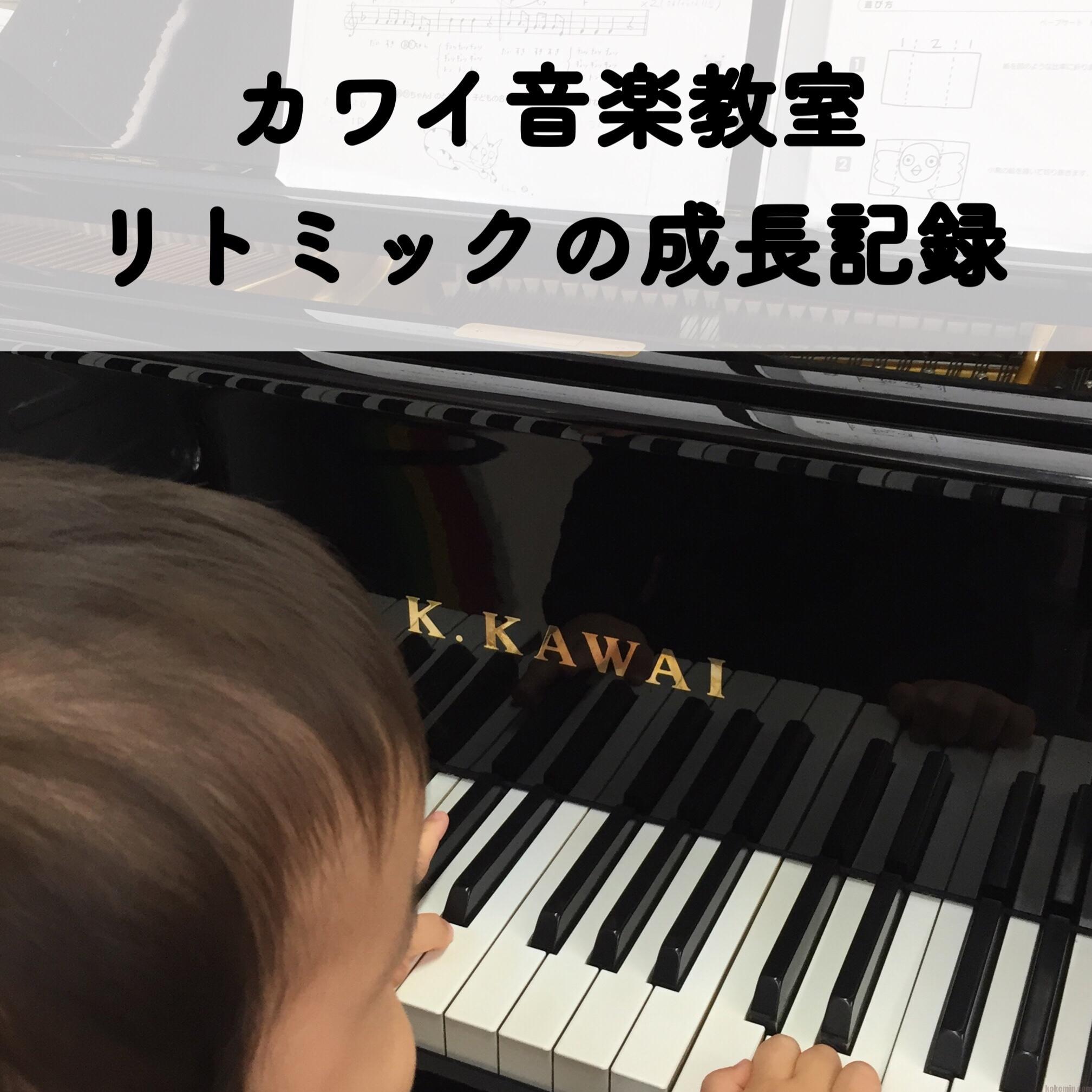 カワイ音楽教室 親子リトミック クーちゃんランド 口コミ 評判 評価 ブログ 2018年
