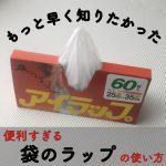 【便利グッズ】袋のラップ「アイラップ」の使い方と取り扱い販売店は?