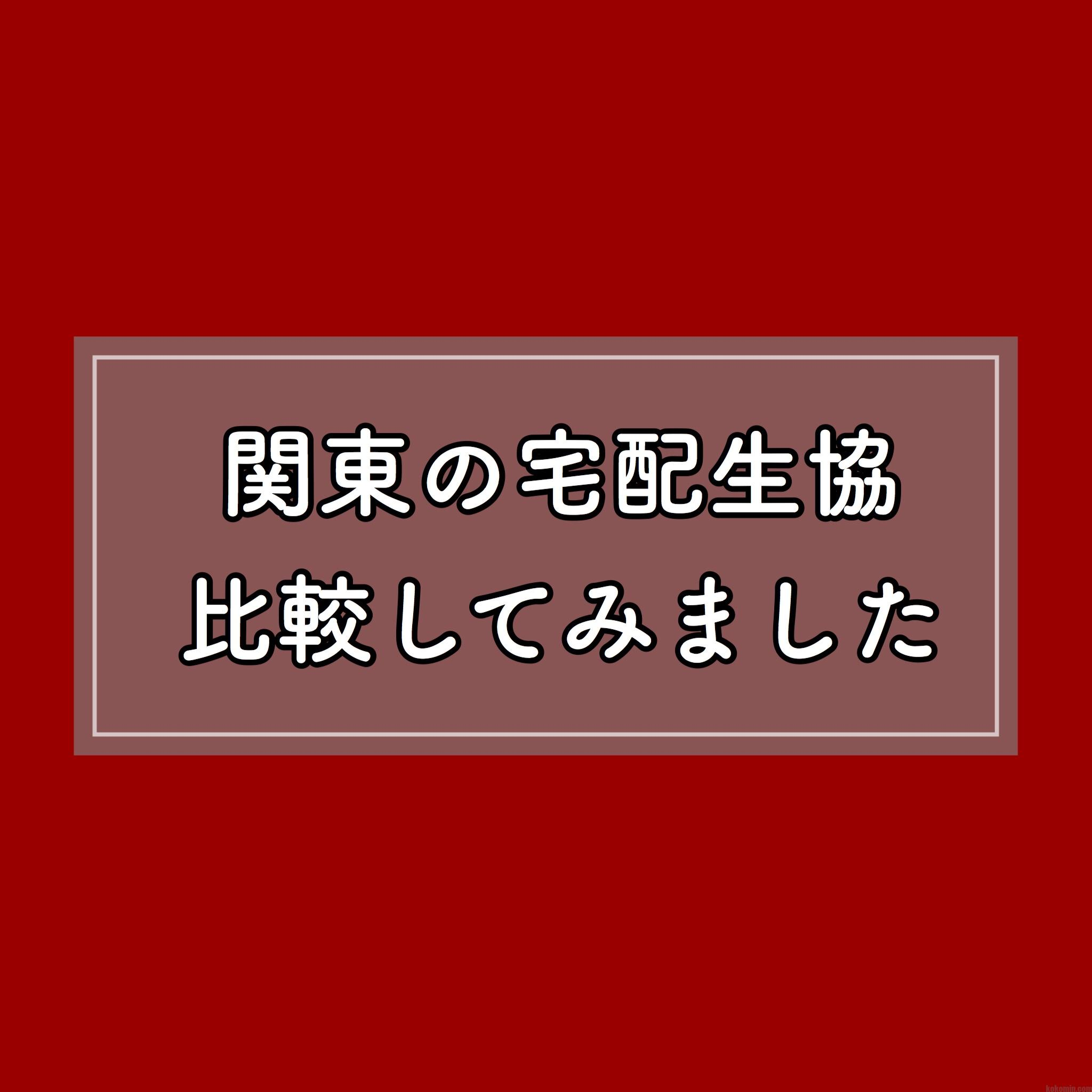 関東の宅配生協 比較 パルシステム おうちコープ コープデリ 生活クラブ 比較 2018