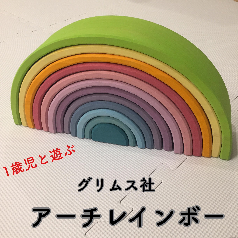 アーチレインボー グリムス社 口コミ 評判 評価 レビュー ブログ