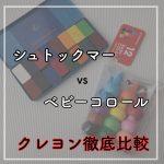 【クレヨン】シュトックマーとベビーコロールを徹底比較。買うなら何色入りがおすすめ?