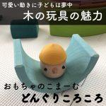 おもちゃのこまーむ「どんぐりころころ」木製玩具に夢中の1歳児。