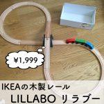 IKEAイケアの木製レール 口コミで大人気「LILLABOリラブー」の購入レポ。