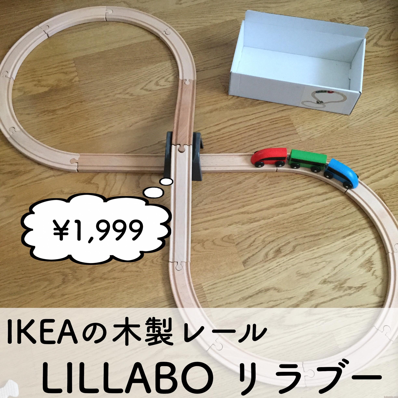 イケア IKEA 木製レール リラブー 2019年