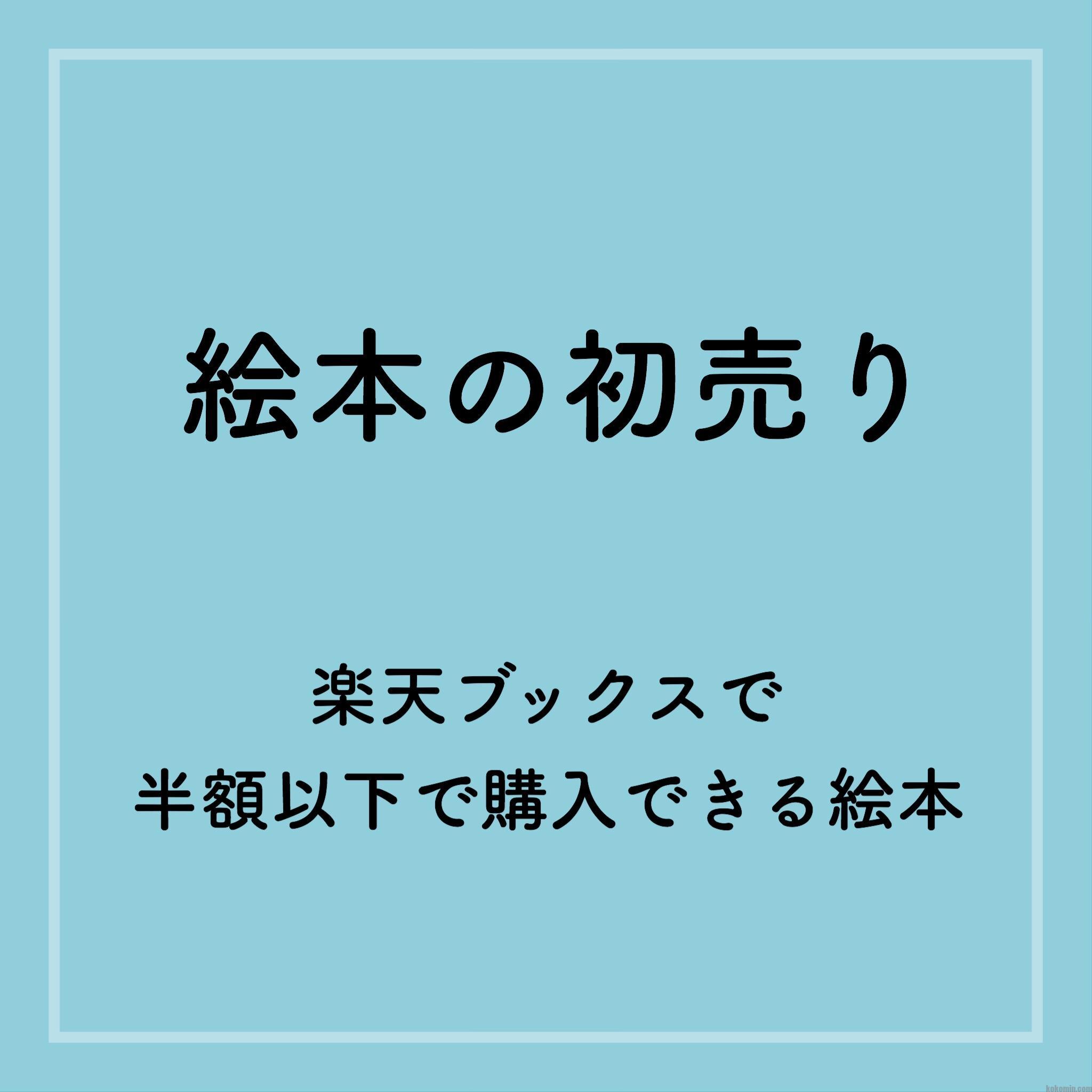 絵本の初売り 楽天ブックスバーゲン本