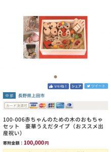 ふるさと納税 銀河工房 上田市 長野県 木のおもちゃ 木製玩具