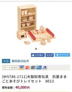 ふるさと納税 木製玩具 木のおもちゃ ままごとセット キッチン