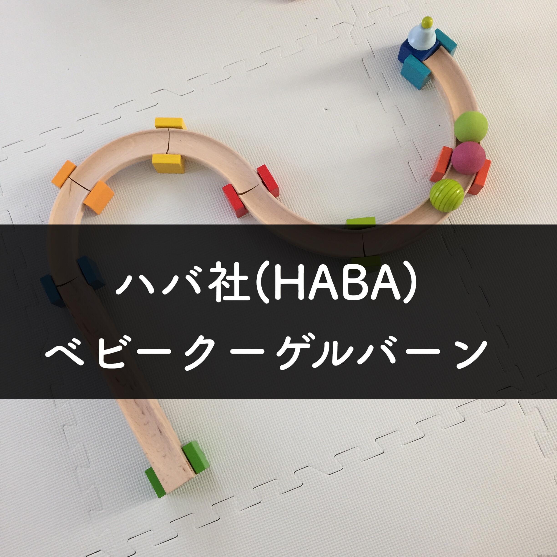 ハバ社 ベビークーゲルバーン HABA社 口コミ 評価 ブログ