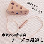 【知育玩具】チーズとネズミのひも通し(クレマーズKREMERS)