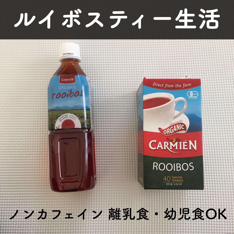 ルイボスティ生活 ノンカフェインなので離乳食、幼児食でもOK