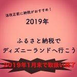 ふるさと納税返礼品「日本旅行ギフトカード」が2019年1月末で取扱い終了