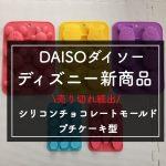 【ダイソー】ディズニーシリコン型の口コミ、レビュー、評判