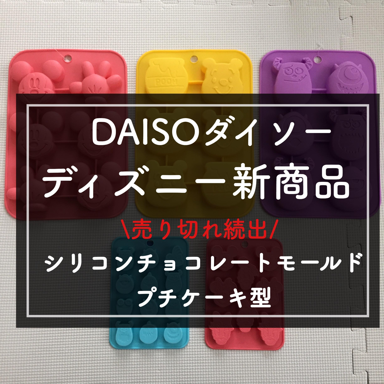 ダイソー ディズニー シリコン ブログ 口コミ